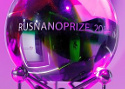 RUSNANOPRIZE Award 2013 for Achievements in Nanomaterials and Surface Modification - Rules, Rewards and Application Procedure